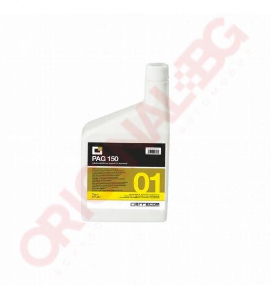 Масло за климатична система-PAG-OIL 150 UV. 1L